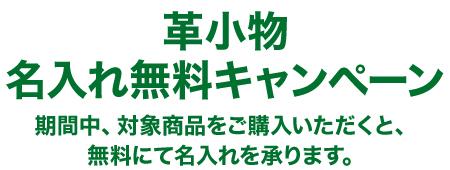 20170110naire_0010.jpg