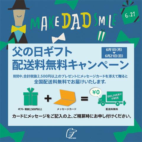 父の日ギフト 配送無料キャンペーン