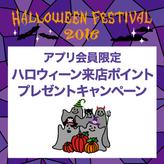アプリ会員限定 <br>「ハロウィーン来店ポイントプレゼントキャンペーン」<br> 10/31(月)まで