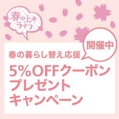 【開催中】春の暮らし買え応援!<br>5%OFFクーポンプレゼントキャンペーン<br>※配布中~なくなり次第終了