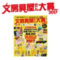 文房具屋さん大賞2017 <br>4月2日(日)まで