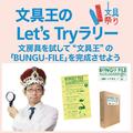 文具王のLet's Tryラリー<br>文房具を試して 「BUNGU-FILE」を完成させよう<br>4/2(日)まで
