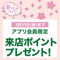 アプリ会員限定<br>「来店ポイントプレゼントキャンペーン」 <br>3/31(金)まで