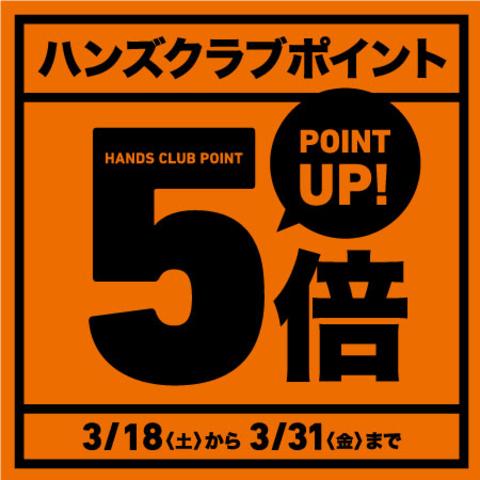 【開催中】ハンズまるごと! <br>ハンズクラブ 全品ポイント5倍!<br>3/18(土)~3/31(金)