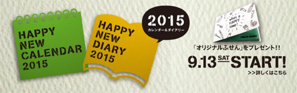 2015カレンダー&ダイアリー早期購入キャンペーン
