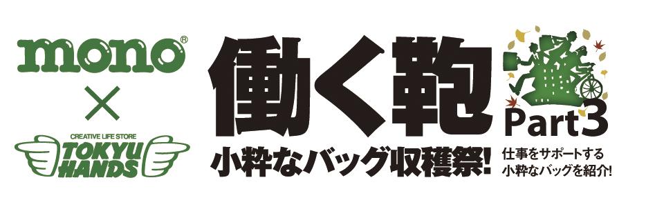 201410モノマガ×ハンズ 働く鞄Part3