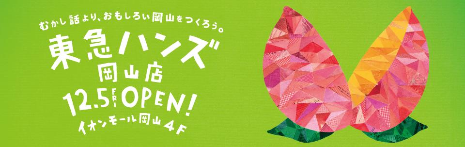 岡山店12/5オープン