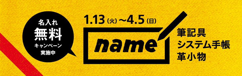 名いれキャンペーン2015.1/13-4/5