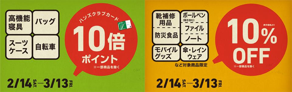 【2/14本番】限定ポイント10倍・10%OFF