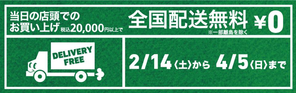 【2/14本番】配送無料 4/5まで
