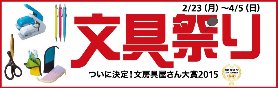 2015.0223・文具祭り