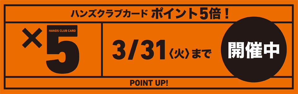 ハンズクラブカード ポイント5倍!3/14~31(火)