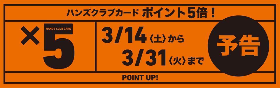 【予告】ハンズクラブカード ポイント5倍!3/14~31(火)