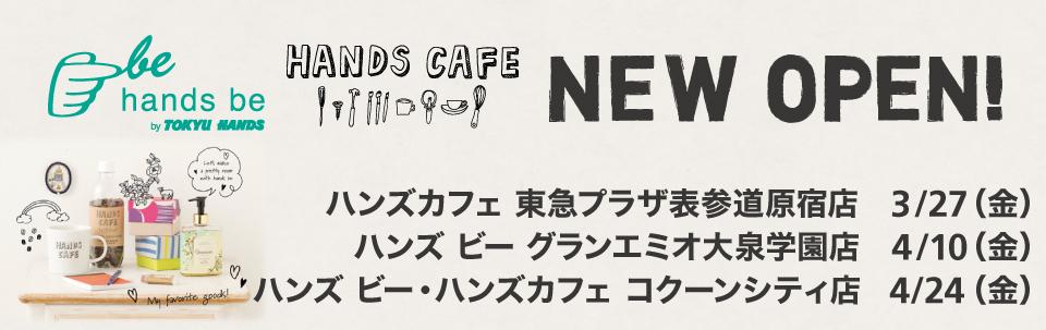 2015.0227カフェ&ビー新店予告