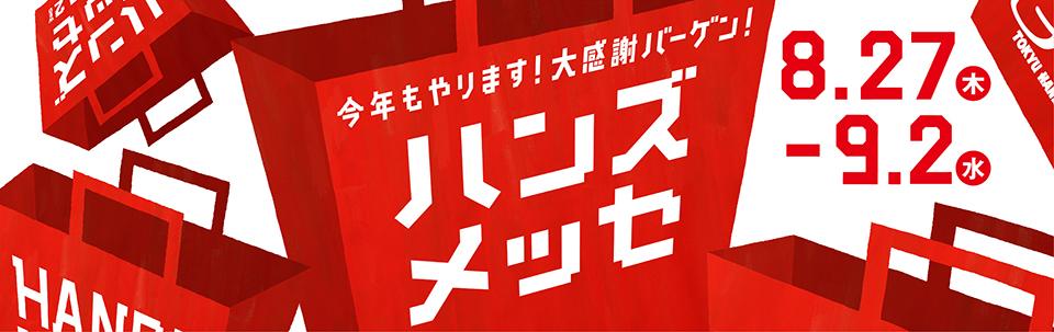 2015messe【開催中】