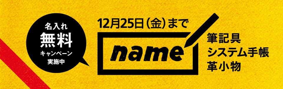 名入れ無料キャンペーン 12月25日(日)まで