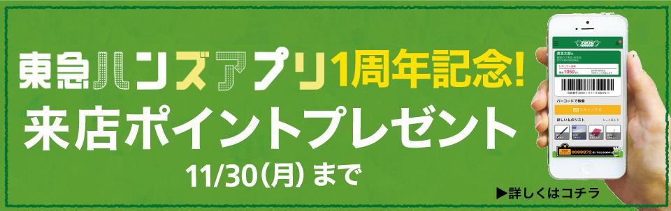 アプリ1周年記念! 11月30日(月)まで