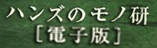 【店舗サブ】モノ研