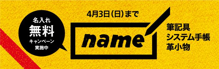 名入れ無料キャンペーン 4月3日(日)まで