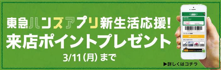 新生活応援 来店ポイント 3/11(金)まで