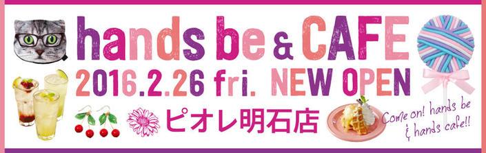 ピオレ明石店ハンズービー&カフェOPEN 2月26日(金)OPEN