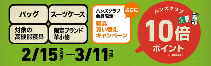 新生活応援! 対象限定ポイント10倍 2/15(月)~3/11(金)