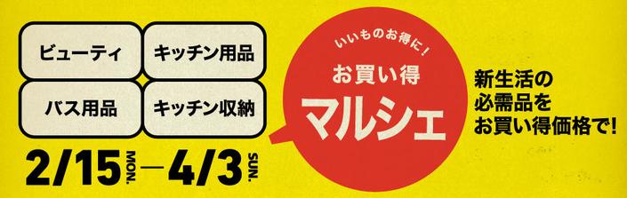 いいものお得に! お買いマルシェ 2/15(月)~4/3(日)