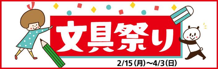 文具祭り 2/15(月)~4/3(日)