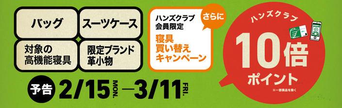【予告】新生活応援! 対象限定ポイント10倍 2/15(月)~3/11(金)
