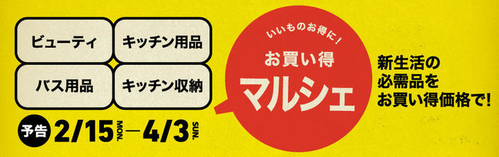 【予告】いいものお得に! お買いマルシェ 2/15(月)~4/3(日)