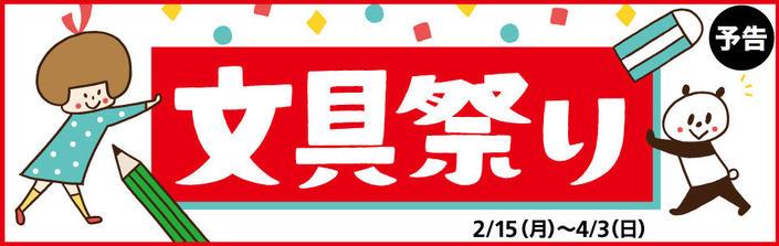 【予告】文具祭り 2/15(月)~4/3(日)