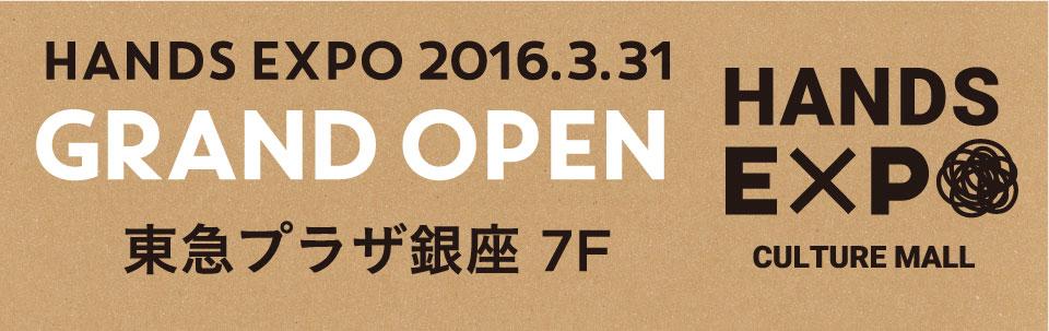 HANDS EXPO 3月31日(木)OPEN