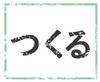 つくる 5/9(月)~8/24(水)