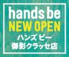 ハンズ ビー 御影クラッセ店  7/21(水) OPEN