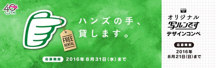 40周年 7/25(月)~8/31(水)