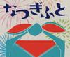 なつぎふと 7/16(土)~8/24(水)