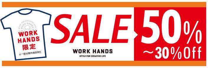 【メイン】ワークハンズ 7/1夏物衣料SALE!一部アイテム先行販売
