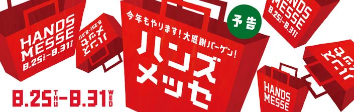 予告ハンズメッセ 7/23(土)~8/24(水)