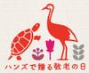 敬老の日 9/1(木)~9/19(月・祝)