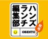 ランチ編集部秋号 9/1(木)~10/23(日)