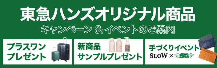 ハンズオリジナル商品 9/1(木)~9/23(金)