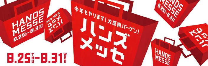 開催中 ハンズメッセ 7/23(土)~8/24(水)