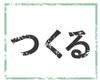 つくるvol.2 9/1(木)~12中旬