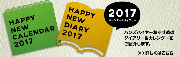 ダイアリー&カレンダーキャンペーン 9/10(土)~なくなり次第終了