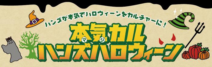 2016本気カルハロウィーン 10/1(土)~10/31(月)
