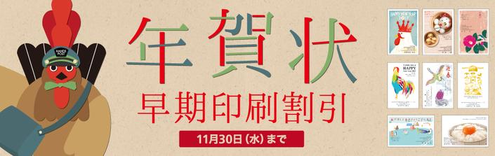 年賀状早期割引キャンペーン 10月8日(土)~11月30日(水)