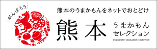 【サブ】熊本うまいもんセレクション