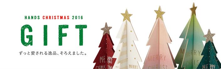 クリスマスギフトブック 11/23(水)~12/25(日)