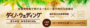 【サブ】ダイノウェディング