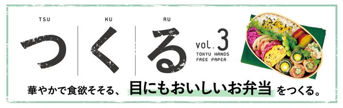 つくるvol.3 2017.1/10(火)~12中旬